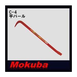 MOKUBA 平バール 270mm C-4 モクバ|soukoukan