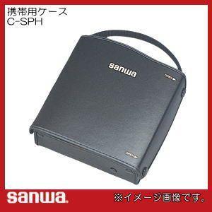 携帯用ケース C-SPH 三和電気計器 SANWA CSPH|soukoukan