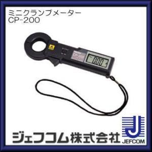 ミニクランプメーター CP-200 ジェフコム 公式サイト CP200 年間定番 デンサン