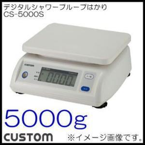 デジタルシャワープループはかり CS-5000S カスタム CS5000S
