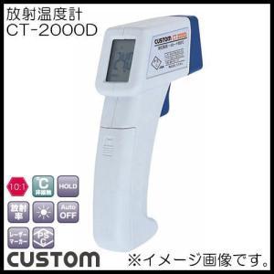 放射温度計 CT-2000D カスタム CUSTOM CT2000D