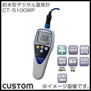 防水デジタル温度計 CT-5100WP カスタム CUSTOM CT5100WP|soukoukan