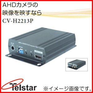 AHDコンバーター CV-H2213P コロナ電業 Telstar|soukoukan