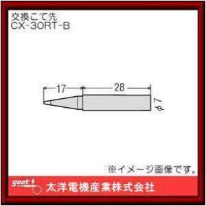 はんだこて用交換用こて先 CX-30RT-B グット|soukoukan