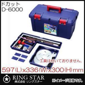 ドカット ダブルトレーで収納力UP 工具箱 D-6000 リングスター・RING STAR|soukoukan