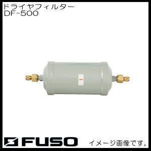 大型ドライフィルター DF-500 AL完売しました FUSO 驚きの値段