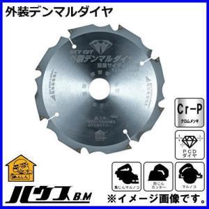外装デンマルダイヤ(硬質窯業サイディング用) DMD-12508 125x8P ハウスビーエム|soukoukan