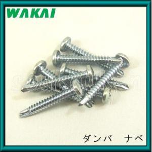 ナベ頭 鉄板ビス(ダンバ)4X13mm・240本  DN-413V 若井産業・WAKAI|soukoukan