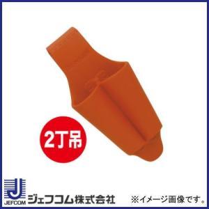 デンサン ソフトプラホルダー(2丁吊) レッド DPH-952-RD ジェフコム 大決算セール|soukoukan