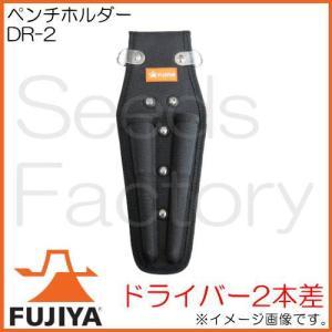 フジ矢 ペンチホルダー(ドライバー2本差し) DR-2 FUJIYA|soukoukan