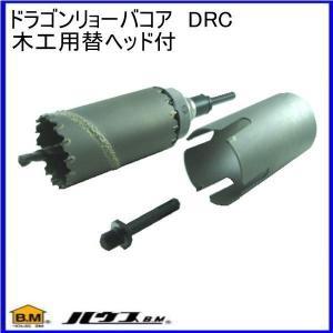 ドラゴンリョーバコアドリル65Φ DRC65 ハウスビーエム|soukoukan