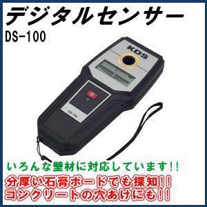デジタルセンサー100 DS-100 ムラテックKDS 下地センサー