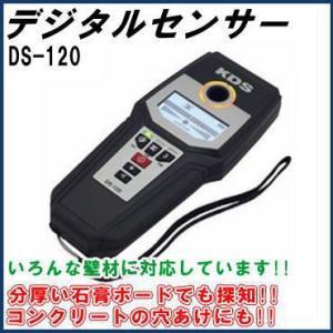 デジタルセンサー120 DS-120 ムラテックKDS 下地センサー
