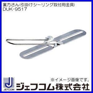 裏方さん(引掛けシーリング取付用金具) DUK-9517 ジェフコム・デンサン|soukoukan