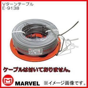 マーベル Vターンテーブル E-9138 MARVEL soukoukan