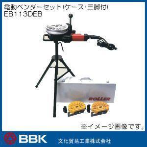 電動ベンダーセット(三脚付) EB113DEB 文化貿易工業 BBK|soukoukan