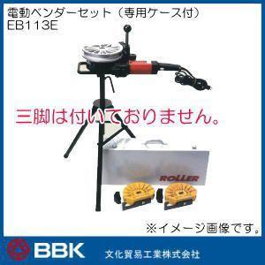 電動ベンダーセット(三脚台無し) EB113E 文化貿易 BBK|soukoukan