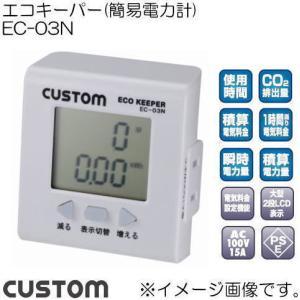 エコキーパー(簡易電力計) EC-03N カスタム CUSTOM|soukoukan