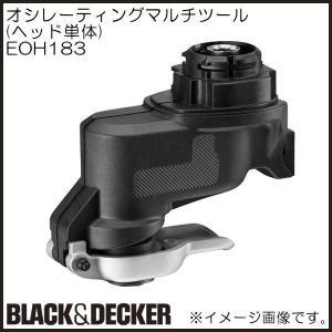 オシレーティングマルチツール(ヘッド単体) EOH183 ブラック&デッカー|soukoukan