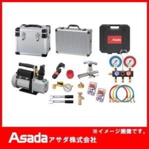 R32・R410A用ルームエアコン工具キットAD ES654AD アサダ Asada 受注生産|soukoukan