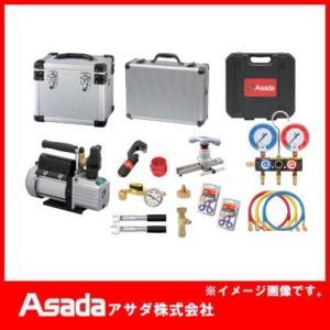R12・R22用ルームエアコン工具キットAD ES659AD アサダ Asada 受注生産|soukoukan