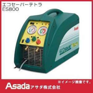エコセーバーテトラ ES800 フロン回収機 アサダ|soukoukan