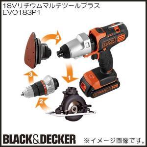 18Vリチウム マルチツールプラス EVO183P1 ブラック&デッカー