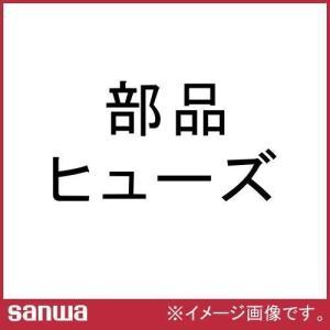 F1211 ヒューズ(新型) 0.4A-1000V 三和電気 SANWA soukoukan