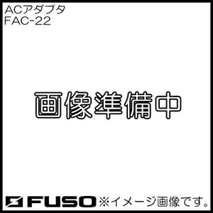 ACアダプタ FAC-22 FUSO|soukoukan