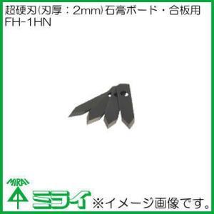 未来工業 フリーホルソー用替刃(石膏ボード・合板用・4枚入) FH-1HN MIRAI|soukoukan