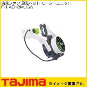清涼ファン 風雅ヘッド モーターユニット FH-AB18MUGW TAJIMA タジマ|soukoukan
