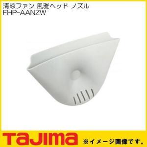 清涼ファン 風雅ヘッド ノズル FHP-AANZW TAJIMA タジマ|soukoukan