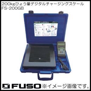 200kgひょう量デジタルチャージングスケール FS-200GB FUSO