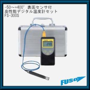 -50℃〜+400℃表面センサ付高性能デジタル温度計セット FS-300S FUSO FS300S|soukoukan