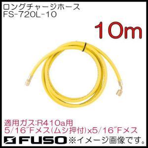 R410a用ロングチャージングホース 直営ストア 黄 1本 10m FUSO 再入荷/予約販売! FS-720L-10