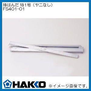 ハッコー 棒はんだ SN50 100g FS401-01 白光 HAKKO|soukoukan