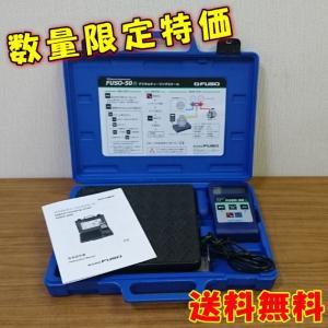 デジタルチャージングスケール(冷媒計量器) FUSO-50S-K ひょう量50kgで5gの分解能を実...