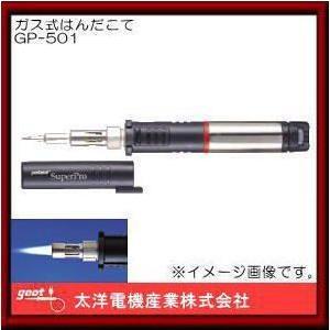 ポータソルスーパープロ(ガス式はんだこて) GP-501 グット|soukoukan