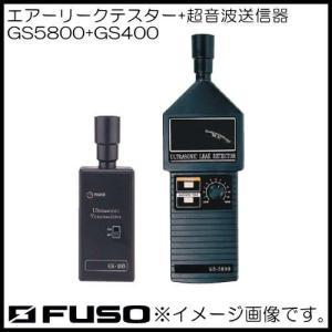 GS5800+GS400 エアーリークテスタ+超音波送信機 FUSO|soukoukan