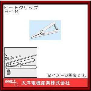 ヒートクリップ H-1S グット 太洋電機産業|soukoukan