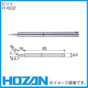 ホーザン ビット(H-600用) H-602 HOZAN|soukoukan
