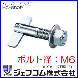 ハンガーアンカー(Φ7.5mm M6) HC-650P ジェフコム・デンサン|soukoukan