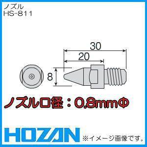 ホーザン ノズル(HS-801/HS-802用) HS-811 HOZAN soukoukan