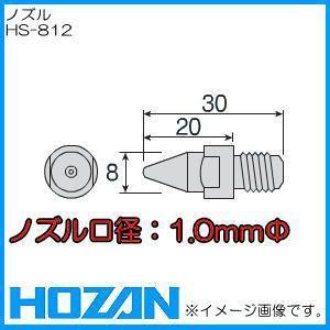 ホーザン ノズル(HS-801・HS-802用) HS-812 HOZAN|soukoukan