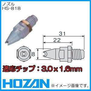 ホーザン ノズル(HS-801・HS-802用) HS-818 HOZAN soukoukan