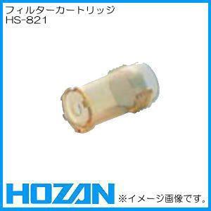 ホーザン フィルターカートリッジ(HS-801・HS-802用) HS-821 HOZAN|soukoukan