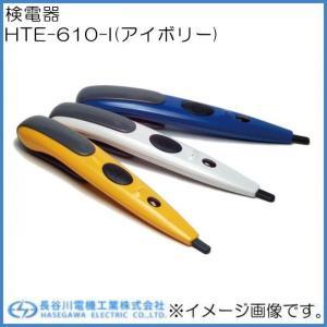 低圧交流専用検電器 HTE-610-I(アイボリー) 長谷川電機 volcheck HTE610I soukoukan