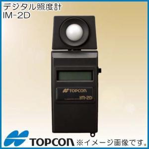 デジタル照度計 IM-2D トプコンテクノハウス IM2D|soukoukan