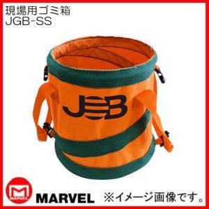 現場用ゴミ箱 SSサイズ JGB-SS マーベル MARVEL soukoukan