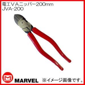 JVA-200 電工VAニッパー200mm マーベル MARVEL soukoukan